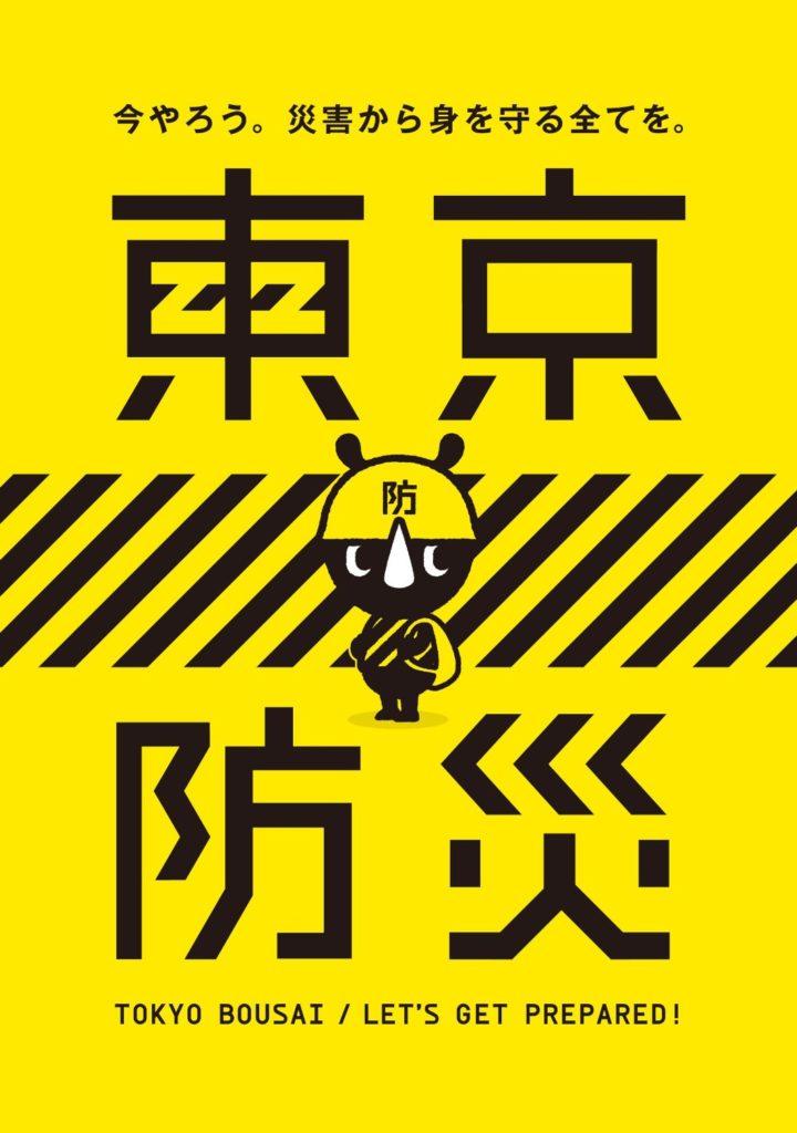 tokyo-bousai-ebook-free