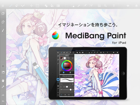 medibang-paint-for-ipad-v8-update